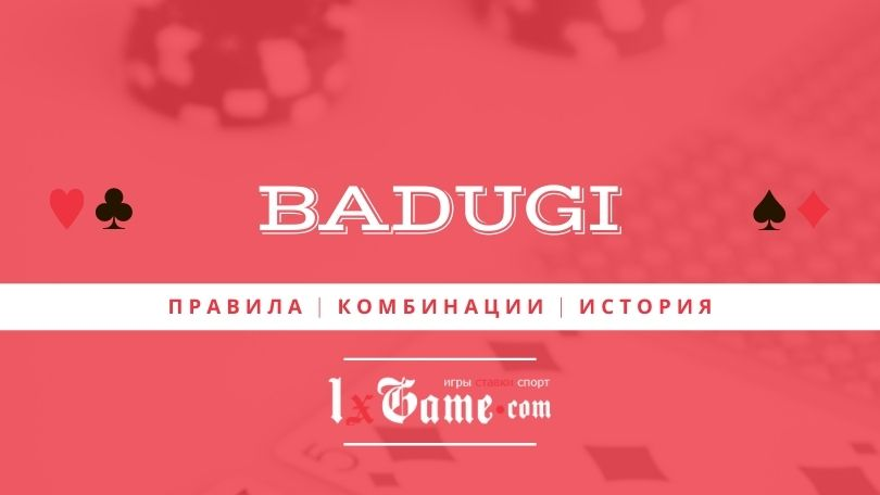 Badugi (Бадуги) - молодой покер из Кореи