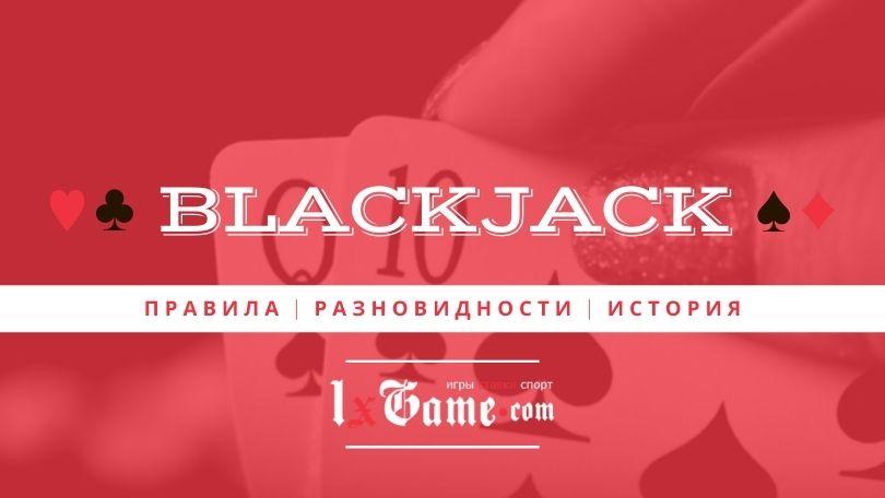 Блэкджек (Blackjack) - популярнейшая карточная игра