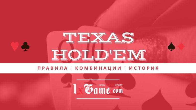 Холдем или Техасский холдем (Texas hold'em) - самая популярная разновидность покера