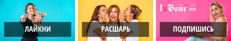 Лайкните или расшарьте текст Лужники