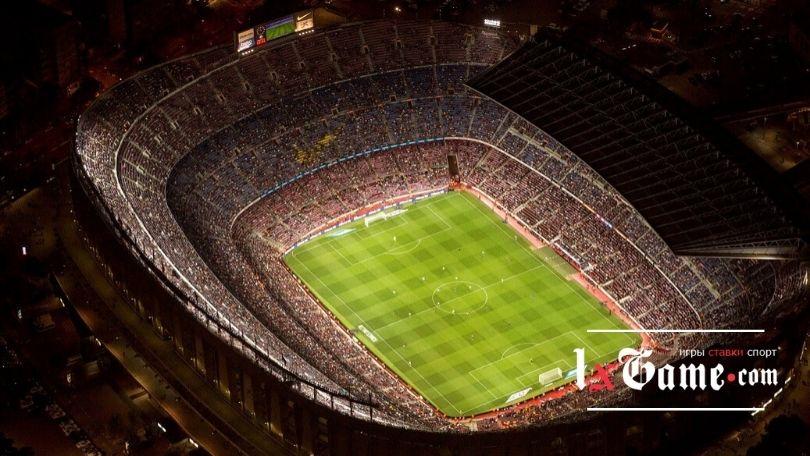 Камп Ноу (Camp Nou) - стадион футбольного клуба Барселона и сборной Испании