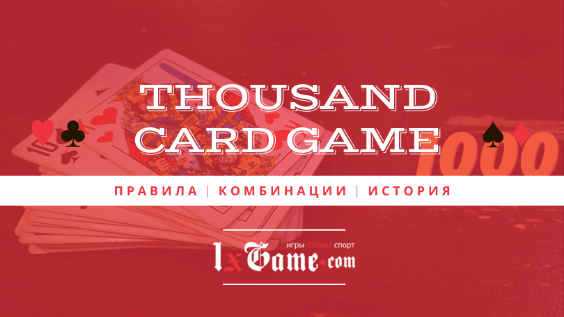 thousand-card-game